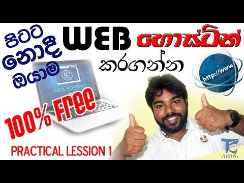 How To Do Web Hosting? By Your Own — 100% FREE