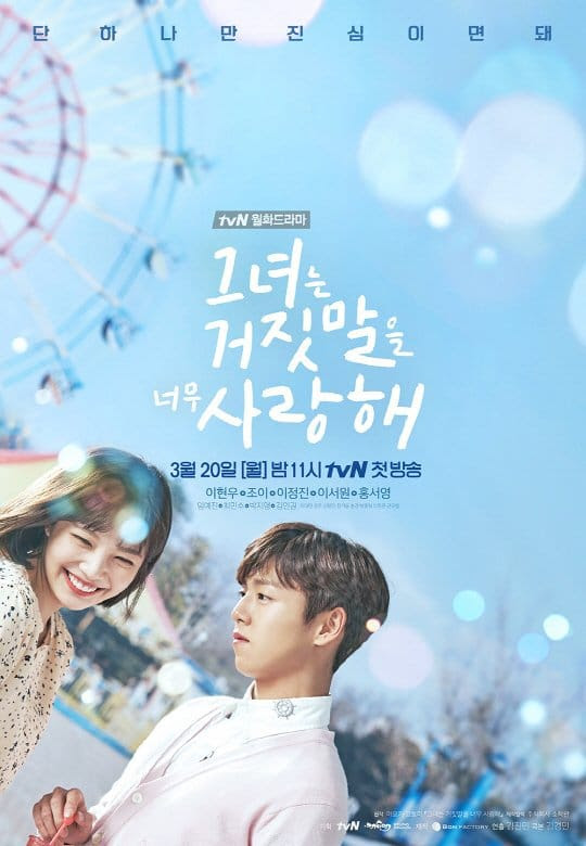 Korean Drama Switch Online