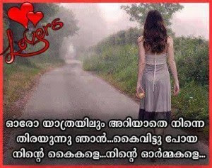 Heart Touching Quote In Malayalam Facebook Image Share
