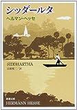 シッダールタ (新潮文庫)