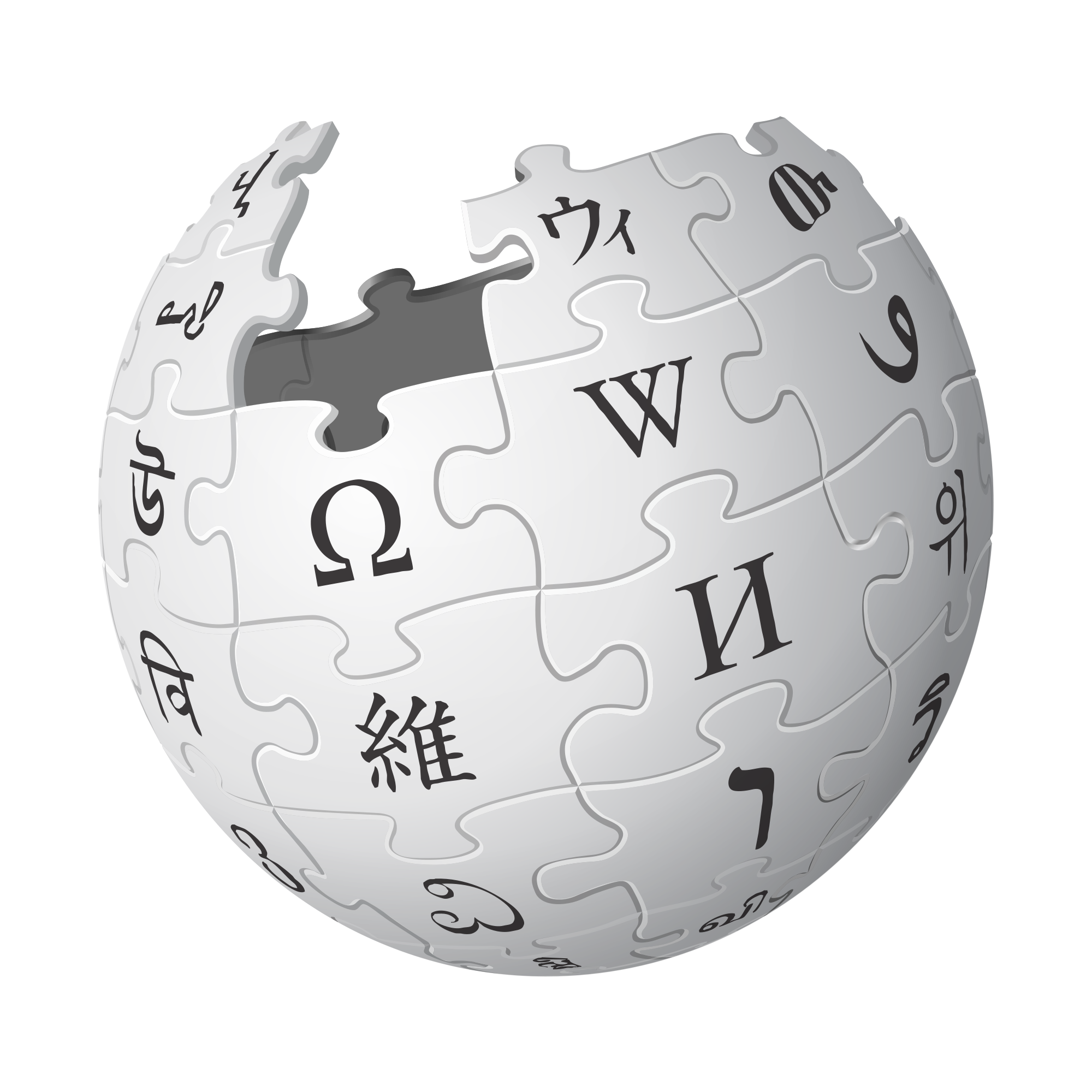 Image - Wikipedia-logo.png - Languages Wiki, the online ...