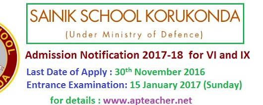Korukonda Sainik School VI and IX Class Admission Notification 2017-18