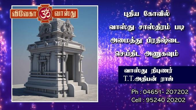 Viveka Vasthu Cell : 9524020202