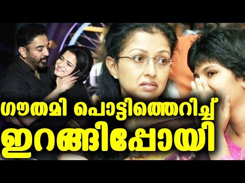 gauthami left in anger