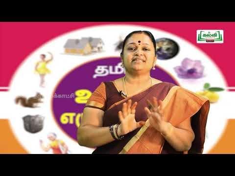 3rd Tamil இலக்கணம் குறில் நெடில் எழுத்துக்கள் அலகு 1 Kalvi TV