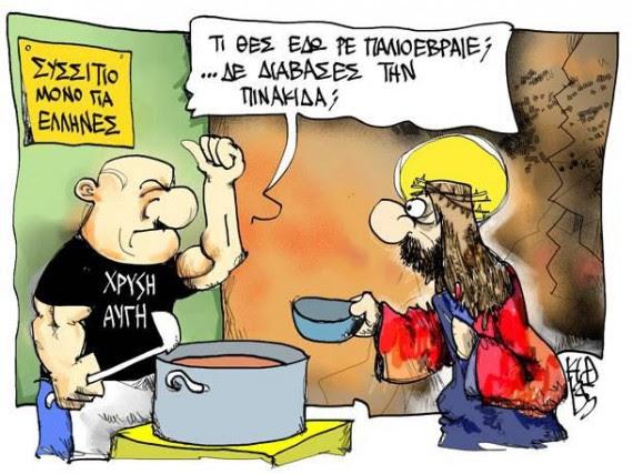 Ο Χριστός σε συσσίτιο της Χρυσής Αυγής- Το απίθανο σκίτσο της Ελευθεροτυπίας