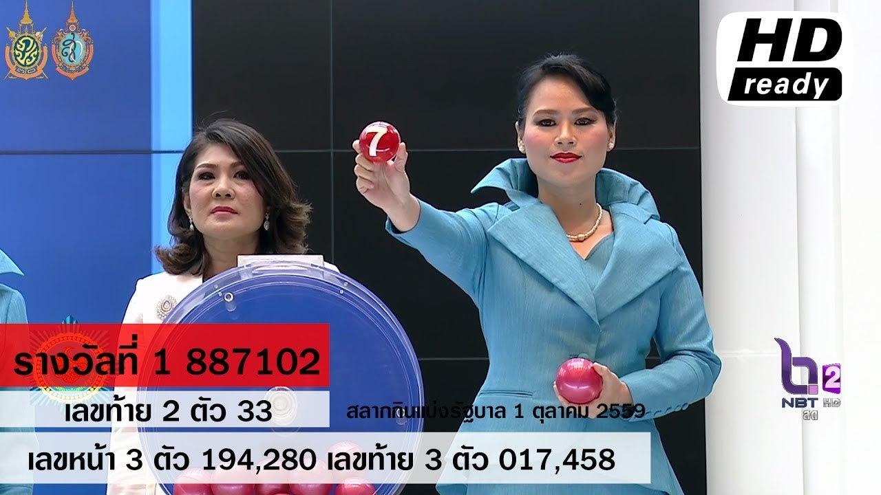 ผลสลากกินแบ่งรัฐบาล ตรวจหวย 1 ตุลาคม 2559 [ Full ] Lotterythai HD http://dlvr.it/MR9XzS