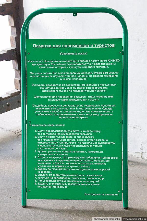 Список запретов в Новодевичем монастыре