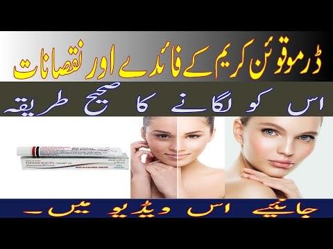 ||Dermoquin Cream review||Dermoquin Cream Benefits in Urdu