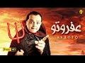 مسرحية عفرتو | نسخة حصرية | محمد هنيدي و احمد السقا | Full HD