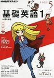 NHK ラジオ 基礎英語1 2013年 05月号 [雑誌]