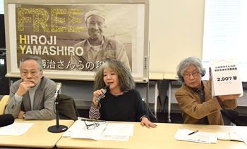Three public figures call for immediate release of Hiroji Yamashiro at Tokyo press conference