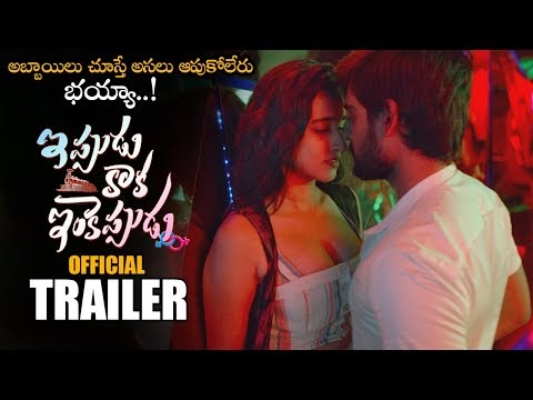Ippudu Kaaka Inkeppudu Telugu Movie Trailer