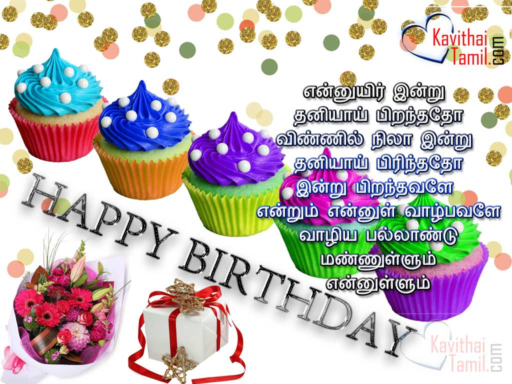 Birthday Wishes For Sister In Tamil Language