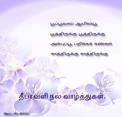 Wedding Anniversary Wishes Quotes In Tamil   Weddingnice.us