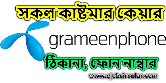 GP All Customer Care Number & Address In Bangladesh - Ejob Circular