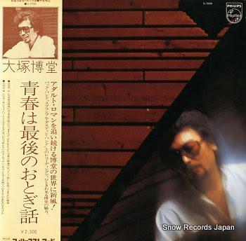 OHTSUKA, HAKUDO seishun wa saigo no otogibanashi