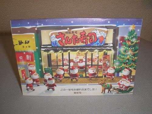 Japanese Christmas card by Ali_Haikugirl
