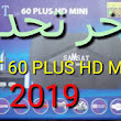 ﺗﺤﺪﻳﺖ ﺟﺪﻳﺪ ﻟﺠﻬﺎﺯ SAMSAT HD 60 MINI PLUS