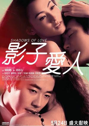 影子愛人 (Shadows Of Love) 3