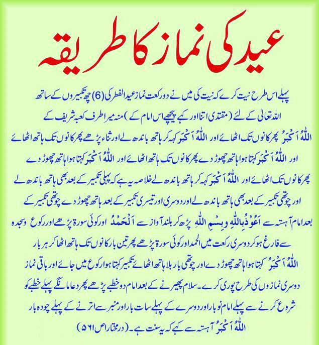 Eid Ki Namaz Ka Tarika in Urdu (Eid ul Fitr Namaz Tareeqa)