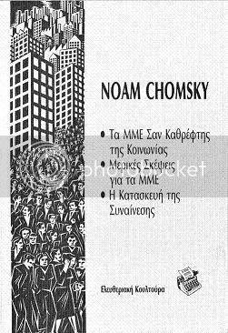 chomskymedia.jpg picture by ouz0