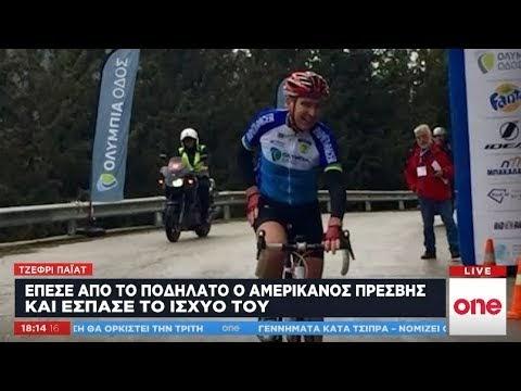 Ατύχημα με το ποδήλατο είχε ο Αμερικανός Πρέσβης Τζέφρι Πάιατ