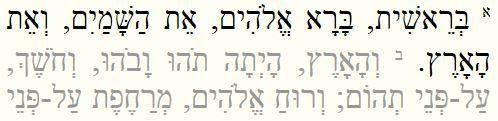 Ecriture hébraïque, ici le 1er verset de la Genèse : Berechit bara Elohim et haChamaym ve et HaHaretz...