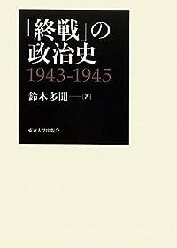 「終戦」の政治史―1943-1945