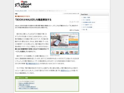 電子書店完全ガイド2013:「BOOK☆WALKER」を徹底解剖する (1/5) - ITmedia eBook USER
