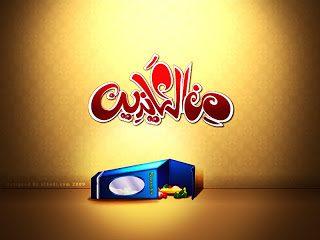 صور تهنئة بمناسبة العيد - بطاقات تهنئة عيد الفطر المبارك 2016 , تهنئة عيد الفطر المبارك للفيس بوك5 2013_1375295169_683.