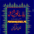 Baba e Qaum Sheikh Mali by Khan Roshan Khan Pdf Free Download