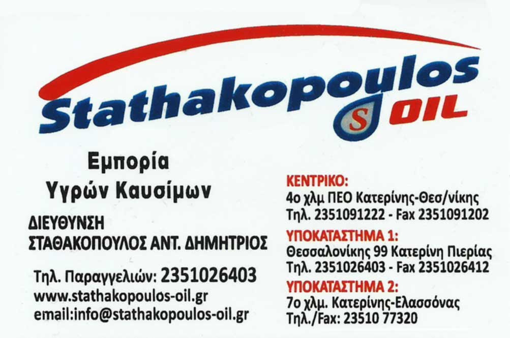 Stathakopoulos Oil