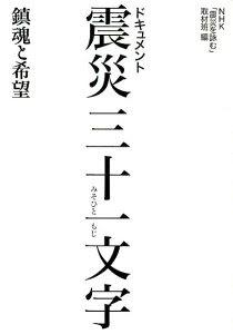 ドキュメント震災三十一文字