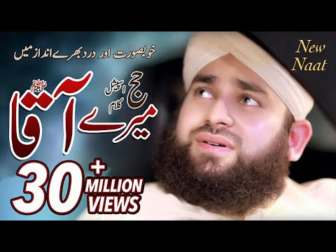 "Full HD* New Hajj 2020 Naat ""Meray AAQAﷺ"" 