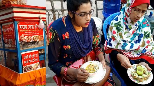 Street food recipe street food chotpoi or fuska chotpoti fuska recipeeating show popular foods chotpoti fuska bengali street food of dhaka forumfinder Images