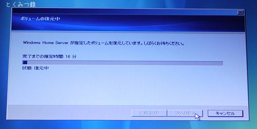HP MediaSmart Server EX490 復元 (10)