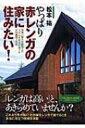 【送料無料】 やっぱり赤レンガの家に住みたい! 究極の耐火・外断熱工法「200年住宅」の凄さを...