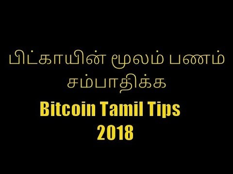 How to Earn money from Bitcoin - Tamil Tips about bitcoin