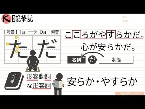 K. 日語筆記