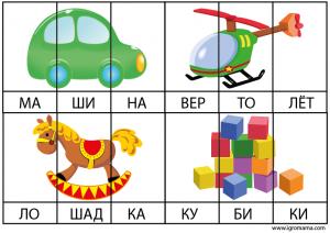 Упражнения для слогов (слоговая структура слова)
