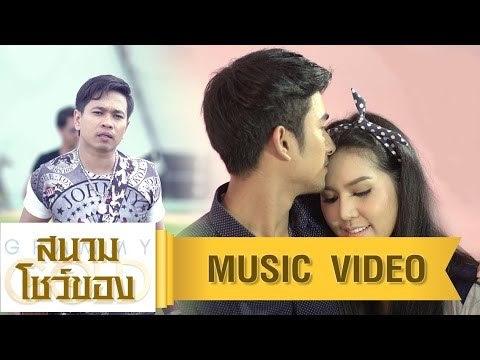เพลงใหม่ล่าสุด ขอบคุณที่ทำให้หายโง่ - เก๋ นาโพธิ์ 【Music Video】 http://www.youtube.com/watch?v=8NVG8wbcLeQ