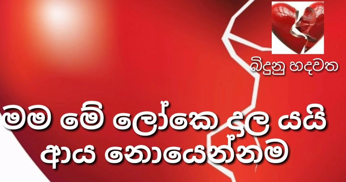 Whatsapp Status Sinhala Friendship Wadan Images Biografia Para Status නිශ්ශංක ලතා මණ්ඩපය) is a unique structure in the ancient city of polonnaruwa in sri lanka. whatsapp status sinhala friendship