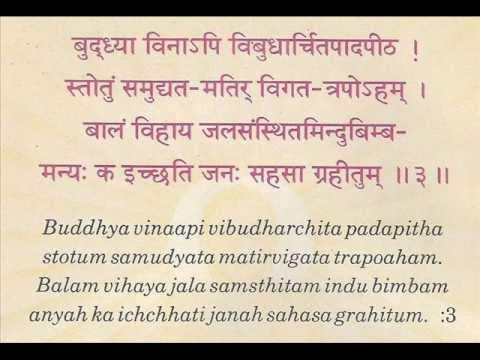 Jain Bhaktamar Stotra Stanza no 3