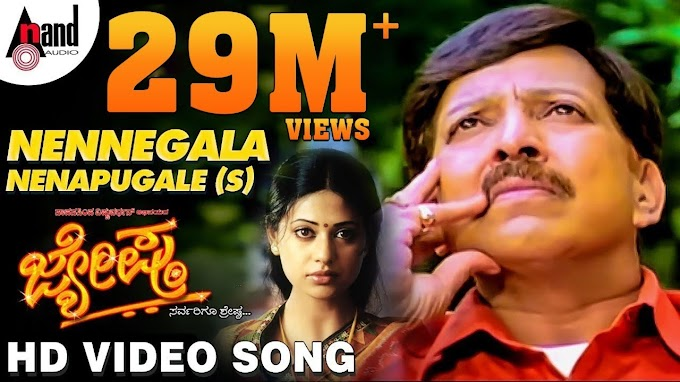 Nennegala nenapugale kannada song lyrics - Jyesta movie song lyrics - Vishnuvardhan movie song