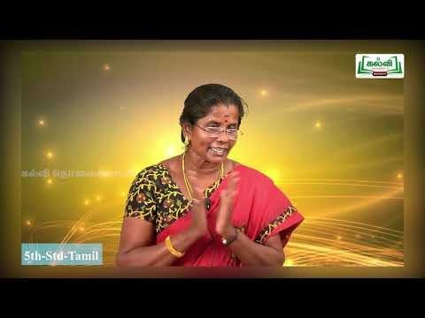 5th Tamil செய்யுள் பருவம் 1 இயல் 2 அலகு 1 Kalvi TV