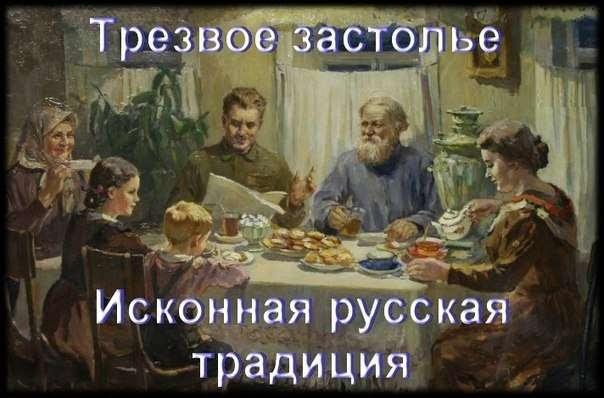 Алкоголь навязывался русам веками