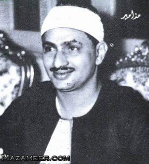 الشيخ القارئ محمد صديق المنشاوي