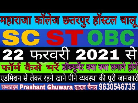 Hostel Open Maharaja College Chhatarpur SC ST OBC STUDENTS 2020 22
