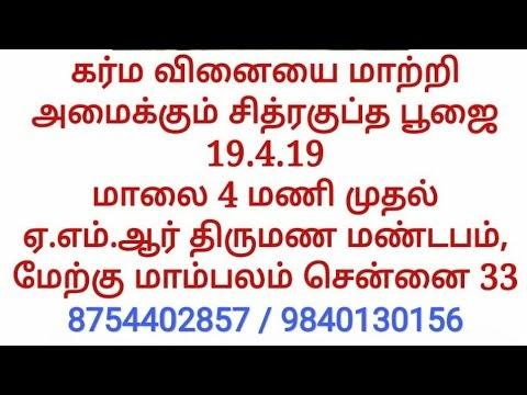 கர்மவினையை மாற்றும் சித்திரகுப்த பூஜை 19.4.19